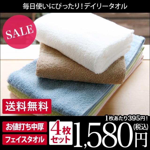 フェイスタオル 同色4枚セット デイリータオル 日本製 福袋 送料無料