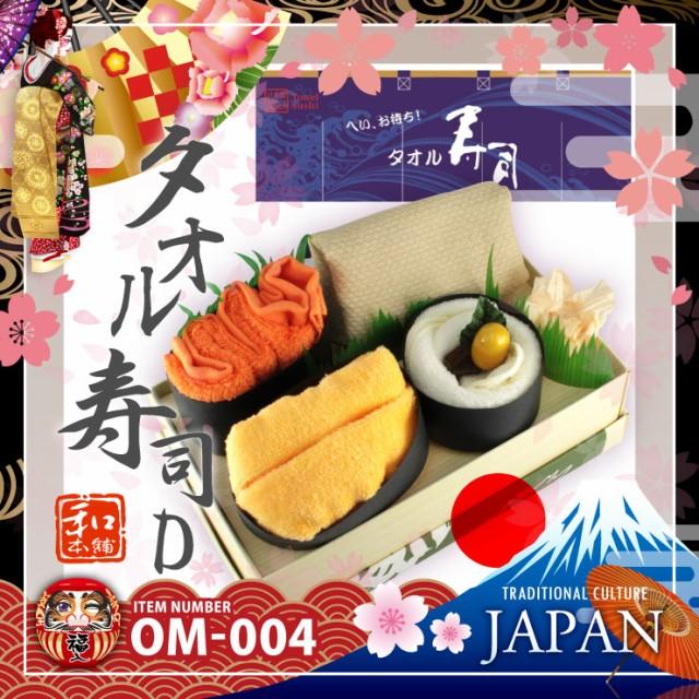 【日本製】和ごころお土産シリーズ『【タオル寿司D】うに いくら 巻き寿司 おいなり(OM-004)』お寿司をモチーフにしたタオルやふきんの詰