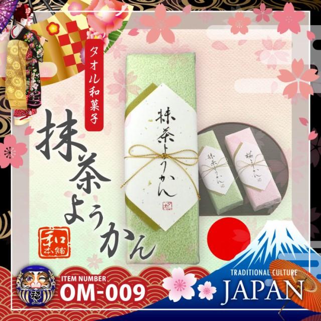 【日本製】和ごころお土産シリーズ『【タオル和菓子】抹茶ようかん(OM-009)』和菓子風タオルギフト