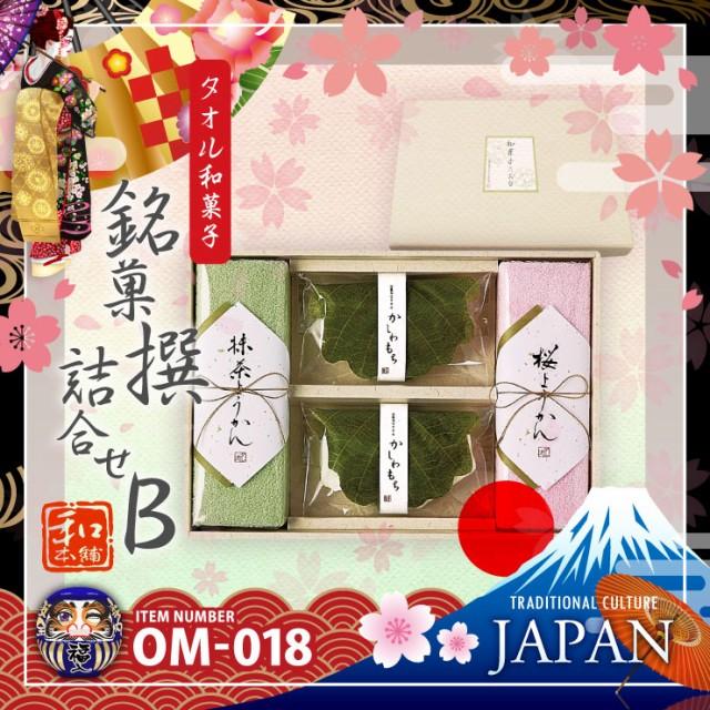 【日本製】和ごころお土産シリーズ『【タオル和菓子】銘菓撰詰合せB/ようかん かしわもち(OM-018)』