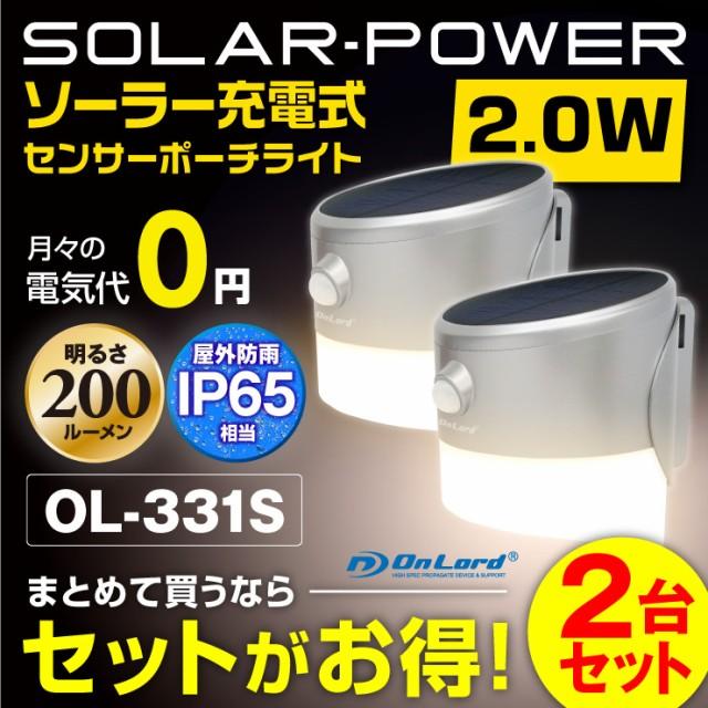 (お得な2台セット)センサーライト ソーラー充電 LEDセンサーポーチライト 屋外 オンロード(OL-331S) 人感センサー 防塵防水IP65相当