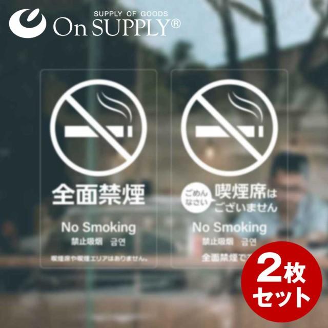 オンサプライ(On SUPPLY) 禁煙 分煙 受動喫煙防止対策 ステッカー 透明 多言語対応 全面禁煙 OS-451 2枚組セット (ゆうパケット対応)