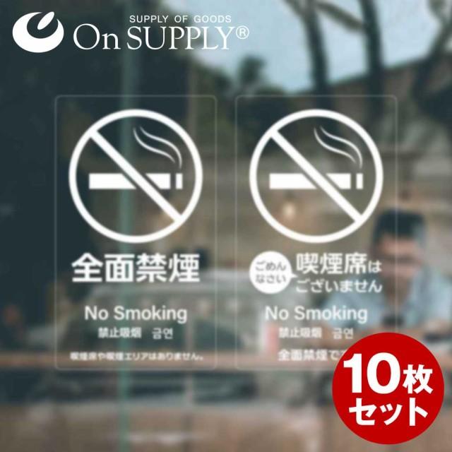 オンサプライ(On SUPPLY) 禁煙 分煙 受動喫煙防止対策 ステッカー 透明 多言語対応 全面禁煙 OS-451 10枚組セット (ゆうパケット対応)