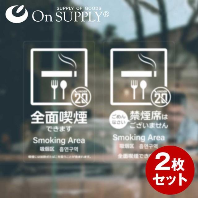 オンサプライ(On SUPPLY) 禁煙 分煙 受動喫煙防止対策 ステッカー 透明 多言語対応 全面禁煙 OS-452 2枚組セット(ゆうパケット対応)