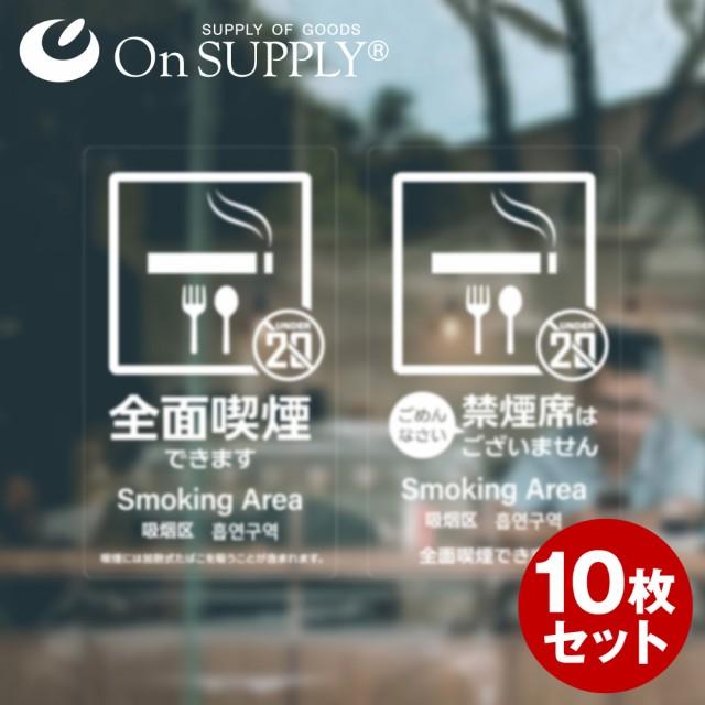 オンサプライ(On SUPPLY) 禁煙 分煙 受動喫煙防止対策 ステッカー 透明 多言語対応 全面禁煙 OS-452 10枚組セット(ゆうパケット対応)