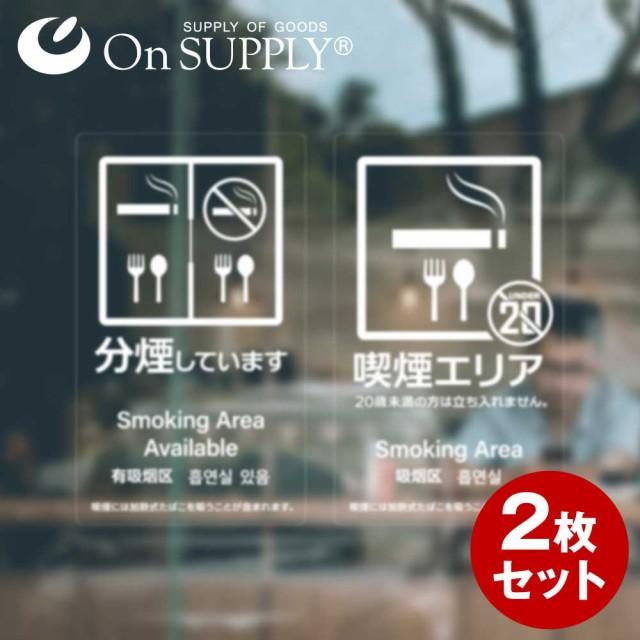 オンサプライ(On SUPPLY) 禁煙 分煙 受動喫煙防止対策 ステッカー 透明 多言語対応 分煙エリア OS-453 2枚組セット (ゆうパケット対応)