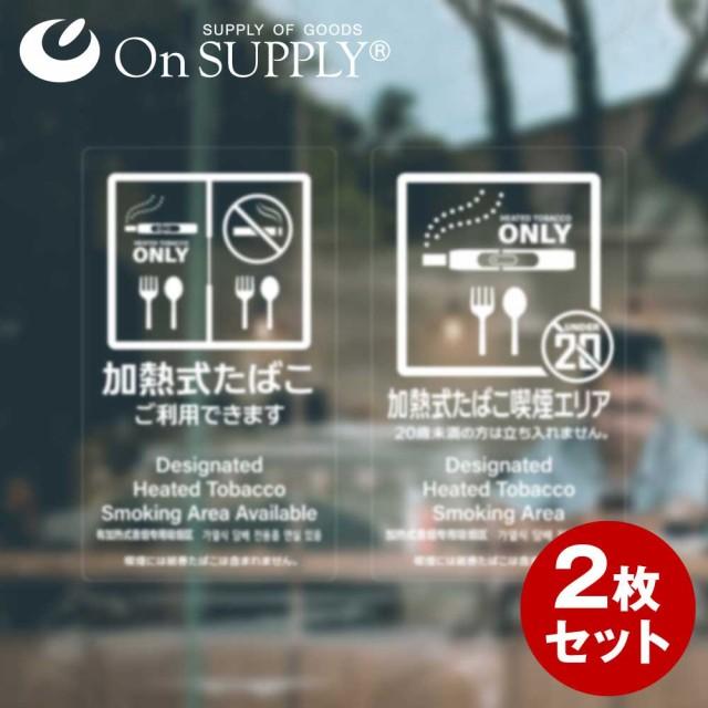 オンサプライ(On SUPPLY) 禁煙 分煙 受動喫煙防止対策 ステッカー 透明 多言語対応 分煙エリア OS-454 2枚組セット (ゆうパケット対応)