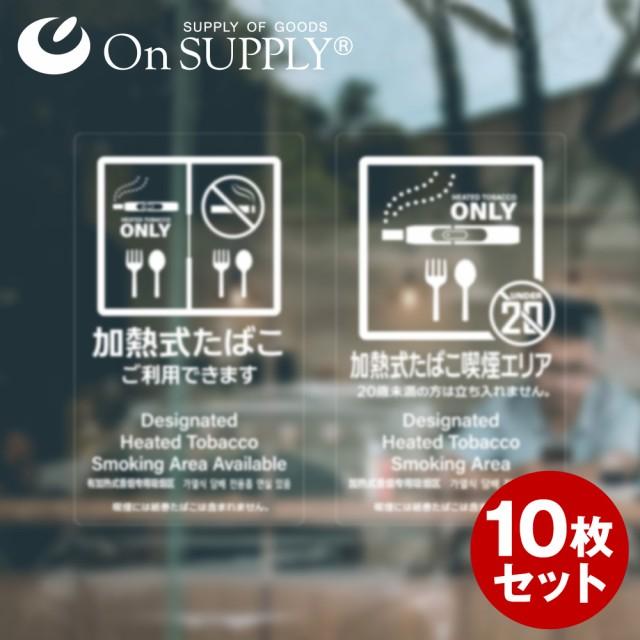 オンサプライ(On SUPPLY) 禁煙 分煙 受動喫煙防止対策 ステッカー 透明 多言語対応 分煙エリア OS-454 10枚組セット (ゆうパケット対応)