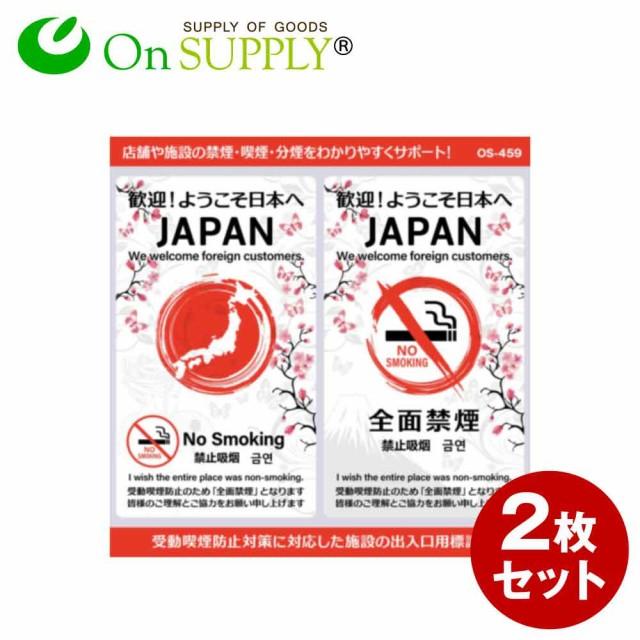 オンサプライ(On SUPPLY) 禁煙 受動喫煙防止対策 ステッカー 多言語 外国人対応 JAPAN 縦型 OS-459 2枚組セット(ゆうパケット対応)
