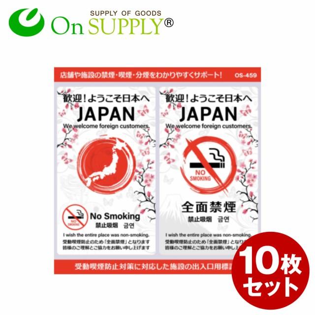 オンサプライ(On SUPPLY) 禁煙 受動喫煙防止対策 ステッカー 多言語 外国人対応 JAPAN 縦型 OS-459 10枚組セット(ゆうパケット対応)