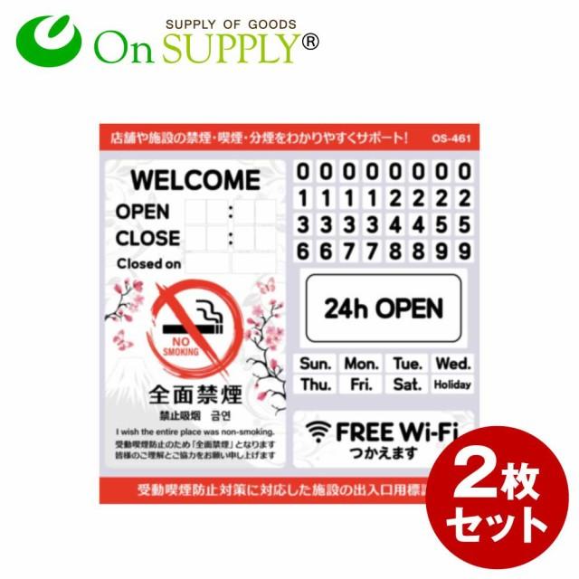 オンサプライ(On SUPPLY) 禁煙 受動喫煙防止対策 ステッカー 多言語 外国人対応 JAPAN 横型 OS-461 2枚組セット (ゆうパケット対応)