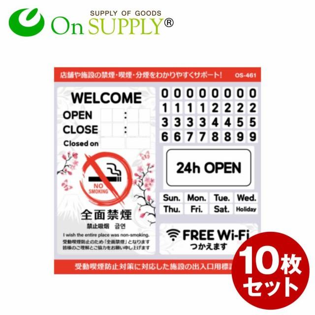 オンサプライ(On SUPPLY) 禁煙 受動喫煙防止対策 ステッカー 多言語 外国人対応 JAPAN 横型 OS-461 10枚組セット (ゆうパケット対応)