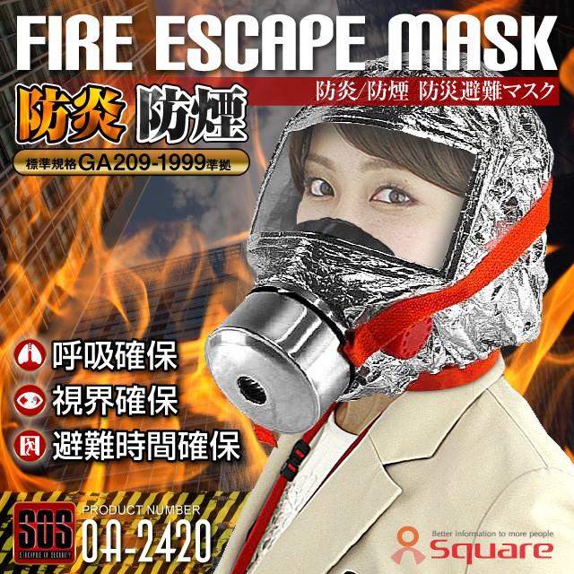 防災用品 煙マスク 防炎マスク 防煙マスク 防災避難マスク 北京オリンピック・上海万博正式採用モデル 『FIRE ESCAPE MASK』(OA-2420)