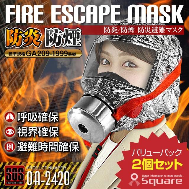 煙マスク 防炎マスク 防煙マスク 防災避難マスク 北京オリンピック・上海万博正式採用モデル 『FIRE ESCAPE MASK』(OA-242W) 2個セット