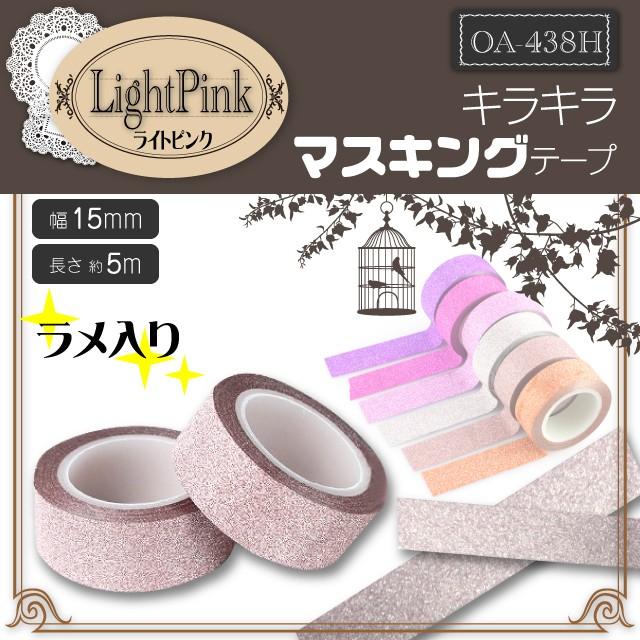 ラメ入り☆使いやすい15mm幅☆11colors『キラキラマスキングテープ/ライトピンク』(OA-438H) 【メール便OK】