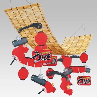 土用の丑の日(鰻)吊り装飾 | うなぎスダレハンガー