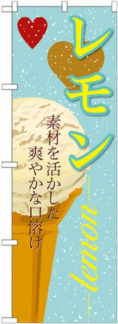 のぼり旗 アイス 内容:レモン (洋菓子・スイーツ・アイス/アイス・ソフトクリーム)