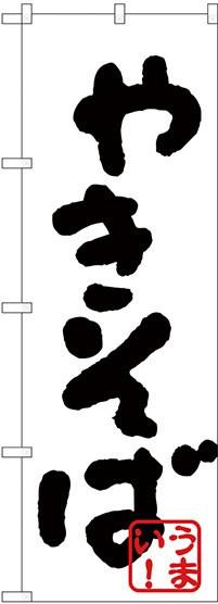 のぼり旗 やきそば(黒) (お祭り・縁日/焼きそば)