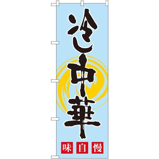 のぼり旗 冷し中華 味自慢 (ラーメン・中華料理/冷やし中華)