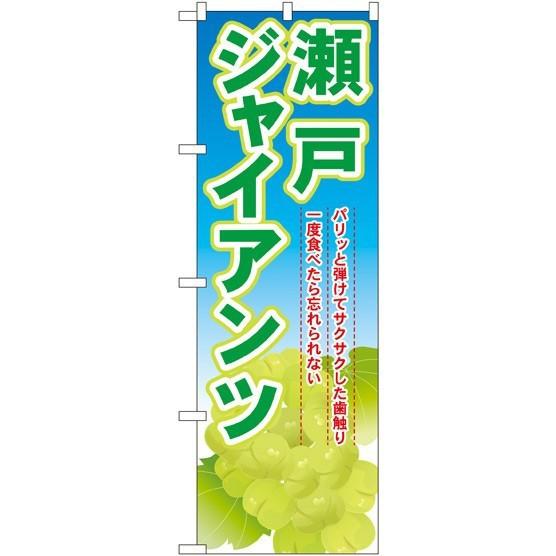 のぼり旗 瀬戸ジャイアンツ (果物・フルーツ/ぶどう)