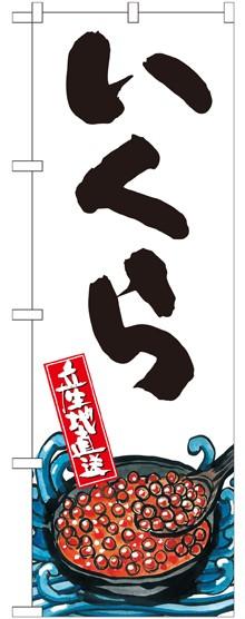 のぼり旗 いくら 産地直送 白 (寿司・海鮮/イクラ・鮭)