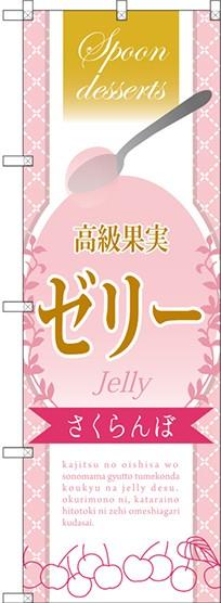 のぼり旗 高級果実ゼリー さくらんぼ (洋菓子・スイーツ・アイス)