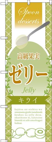 のぼり旗 高級果実ゼリー キウイ (洋菓子・スイーツ・アイス)