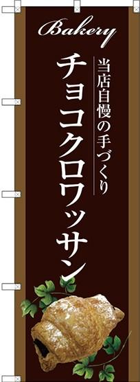 のぼり旗 チョコクロワッサン 当店自慢の手づくり イラスト 茶色地 (パン屋さん/ドーナッツ・ベーグル・クロワッサン)