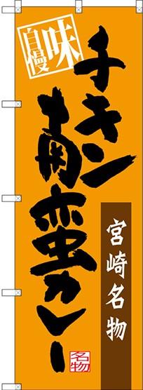 のぼり旗 宮崎名物 チキン南蛮カレー 味自慢 (全国特産品・ご当地品/九州)