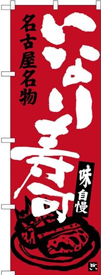 のぼり旗 いなり寿司 名古屋名物 (寿司・海鮮)
