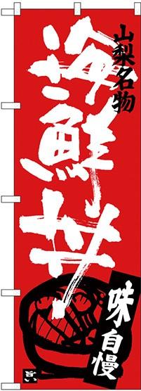 のぼり旗 山梨名物 海鮮丼 味自慢 (全国特産品・ご当地品/信越・北陸)