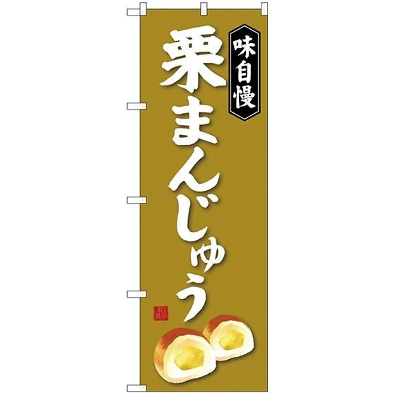 のぼり旗 味自慢 栗まんじゅう (和菓子・饅頭・団子)
