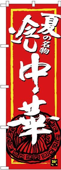 のぼり旗 夏の名物冷し中華 (ラーメン・中華料理/冷やし中華)