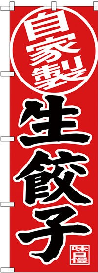 のぼり旗 自家製 生餃子 (セール・イベント・催事/精肉・肉の日)