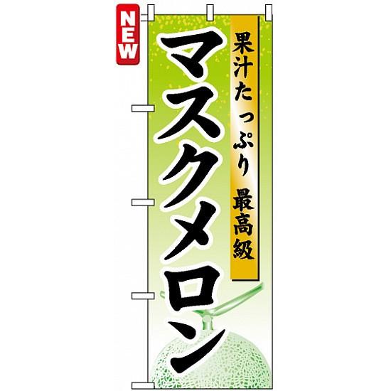 のぼり旗 マスクメロン(果物・フルーツ)