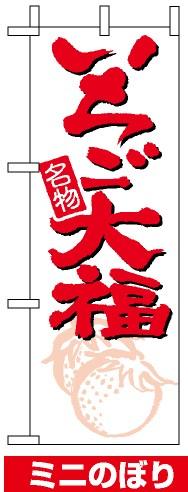 ミニのぼり旗 W100×H280mm いちご大福(飲食)