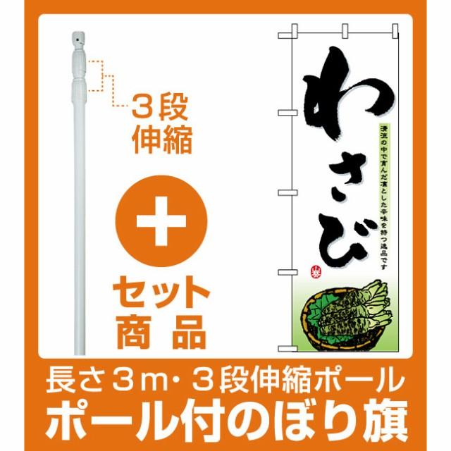 【セット商品】3m・3段伸縮のぼりポール(竿)付 のぼり旗 (1394) わさび(野菜)