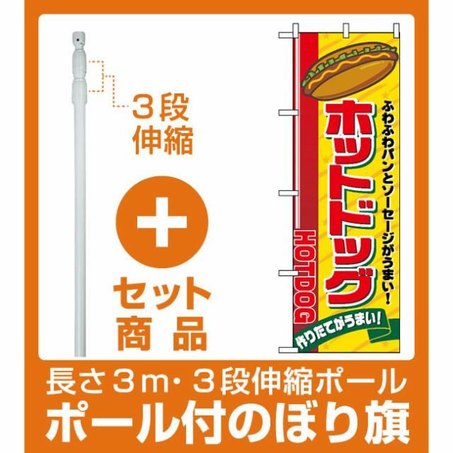 【セット商品】3m・3段伸縮のぼりポール(竿)付 のぼり旗 (2726) ホットドッグ(お祭り・縁日/ファーストフード)