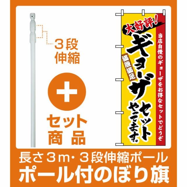 【セット商品】3m・3段伸縮のぼりポール(竿)付 のぼり旗 (3325) ギョーザセットやってます(ラーメン・中華料理/餃子)