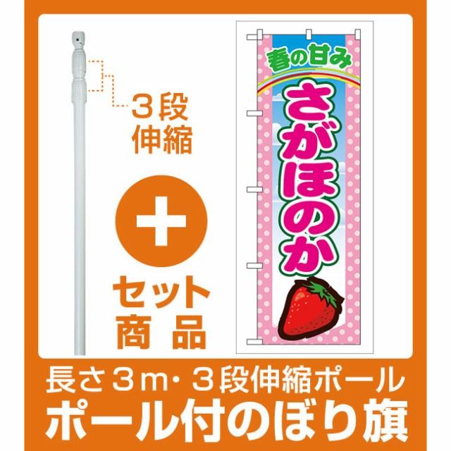 【セット商品】3m・3段伸縮のぼりポール(竿)付 のぼり旗 表示:さがほのか (7886)(果物・フルーツ/いちご)