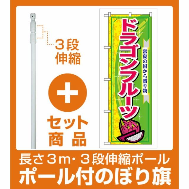 【セット商品】3m・3段伸縮のぼりポール(竿)付 のぼり旗 表示:ドラゴンフルーツ (7898)(果物・フルーツ/その他果物)