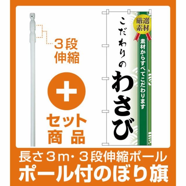 【セット商品】3m・3段伸縮のぼりポール(竿)付 のぼり旗 こだわりのわさび (H-476) (寿司・海鮮)