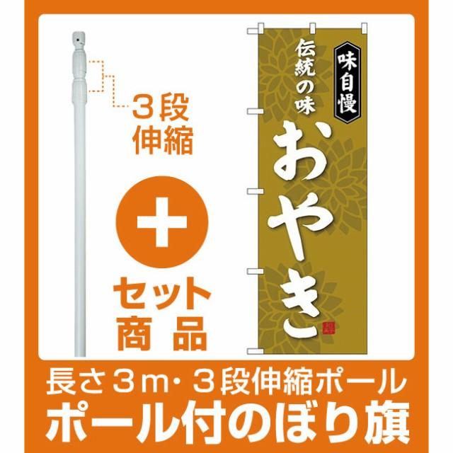 【セット商品】3m・3段伸縮のぼりポール(竿)付 (新)のぼり旗 おやき (SNB-4049) (和菓子・饅頭・団子)