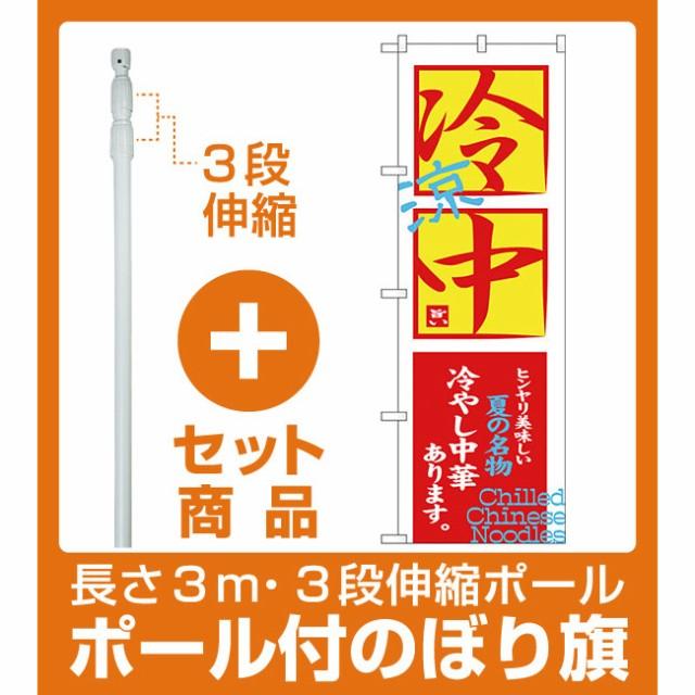 【セット商品】3m・3段伸縮のぼりポール(竿)付 のぼり旗 冷中 冷し中華あります (SNB-4121) (ラーメン・中華料理/冷やし中華)