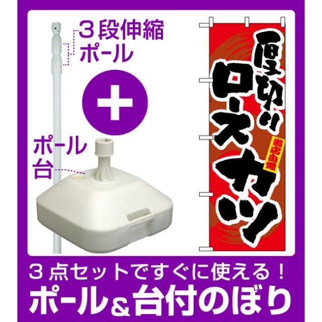 【3点セット】のぼりポール(竿)と立て台(16L)付ですぐに使えるのぼり旗 (3186) 厚切りロースカツ (洋食/とんかつ)