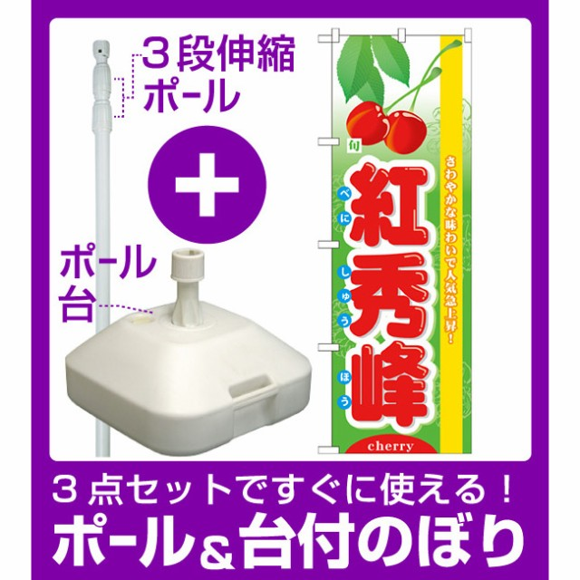 【3点セット】のぼりポール(竿)と立て台(16L)付ですぐに使えるのぼり旗 (7972) 旬紅秀峰 (果物・フルーツ/いちご)