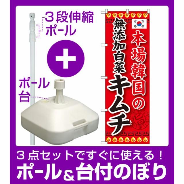 【3点セット】のぼりポール(竿)と立て台(16L)付ですぐに使えるのぼり旗 本場韓国の無添加白菜キムチ (SNB-218) (焼肉・韓国料理)