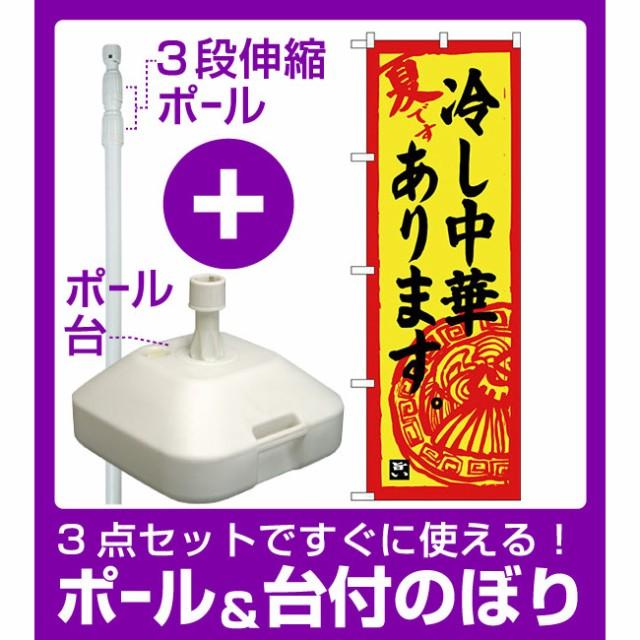 【3点セット】のぼりポール(竿)と立て台(16L)付ですぐに使えるのぼり旗 冷し中華あります (SNB-4118) (ラーメン・中華料理/冷やし中華)