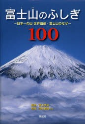 富士山のふしぎ100 日本一の山世界遺産・富士山のなぜ [本]