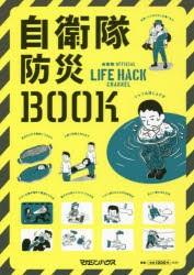 自衛隊防災BOOK 自衛隊OFFICIAL LIFE HACK CHANNEL [本]